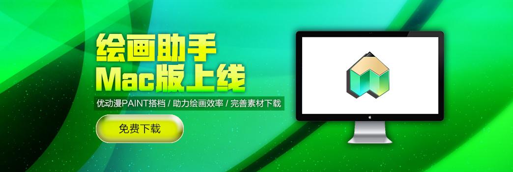 mac绘画助手-官网